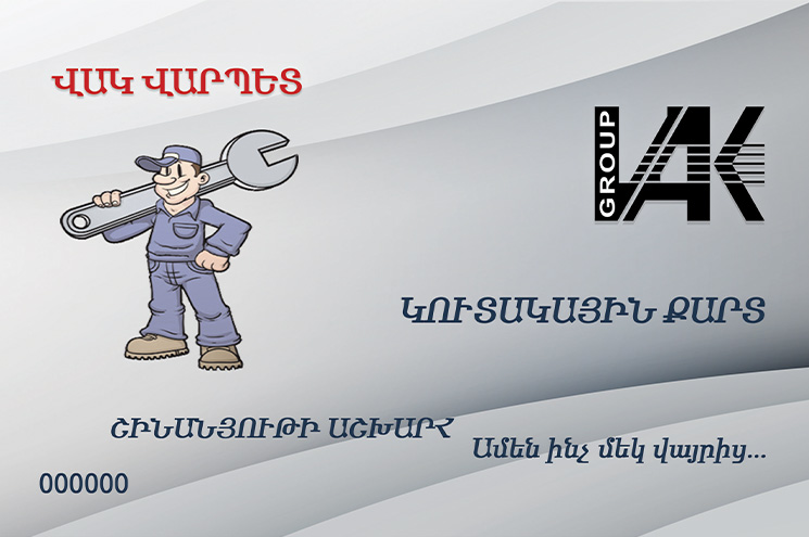 vak varpet card